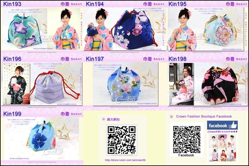 Kin193~199提袋.jpg
