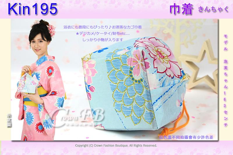 日本浴衣配件【番號Kin195】提袋天空藍色底花卉~買浴衣套組加購價$200 3.jpg