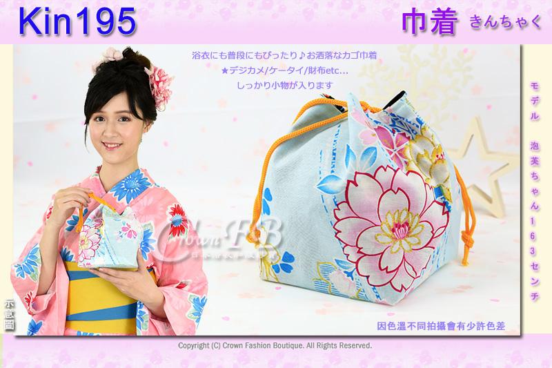 日本浴衣配件【番號Kin195】提袋天空藍色底花卉~買浴衣套組加購價$200 1.jpg