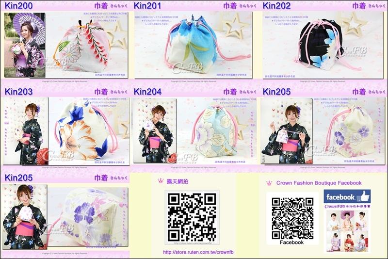 Kin200~205.jpg