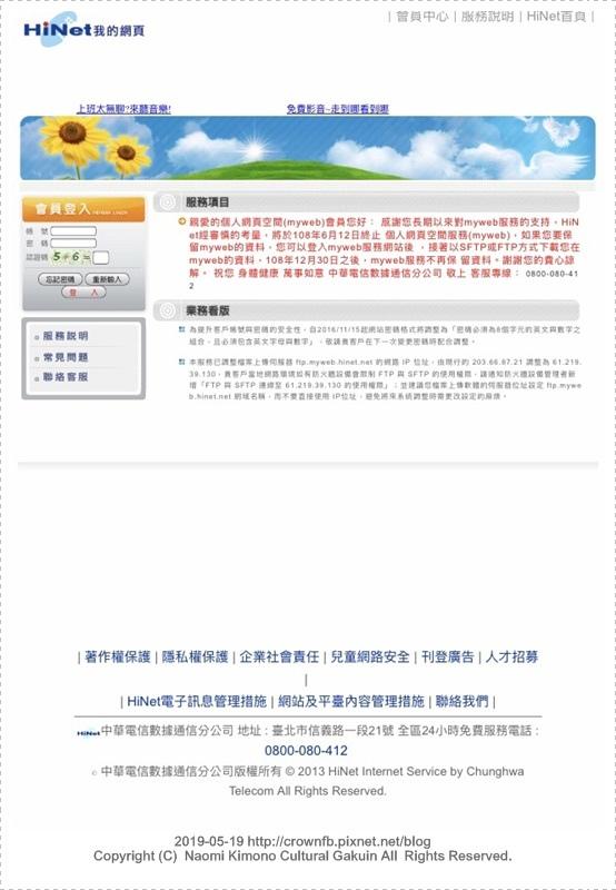 2019-5-19官網搬家通知2.jpg