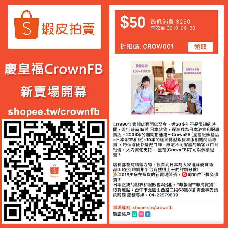 DM 慶蝦皮賣場開幕50元折價卷-1.jpg