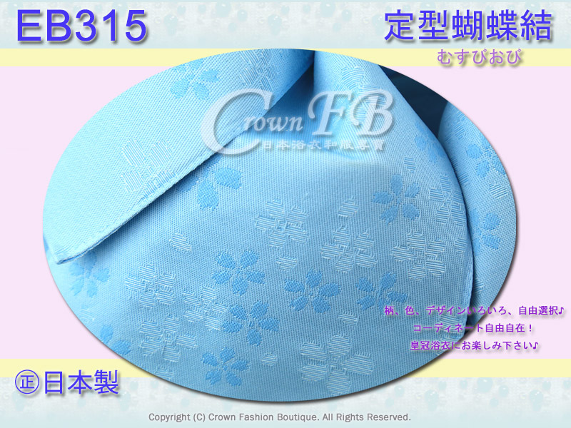 【EB315】水藍色底櫻花-定型蝴蝶結~㊣日本製2.jpg