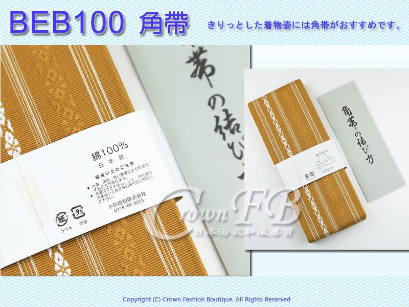 【BEB-100】男生浴衣腰帶~土黃色底條紋角帶~居合道劍道日本舞踊㊣日本製2.jpg
