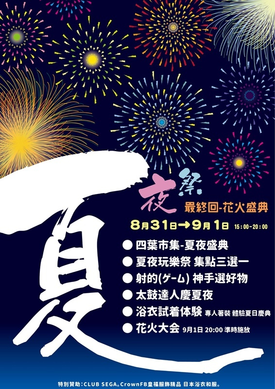 2019-8-31-9-1四葉市集 夏夜祭最終回.jpg