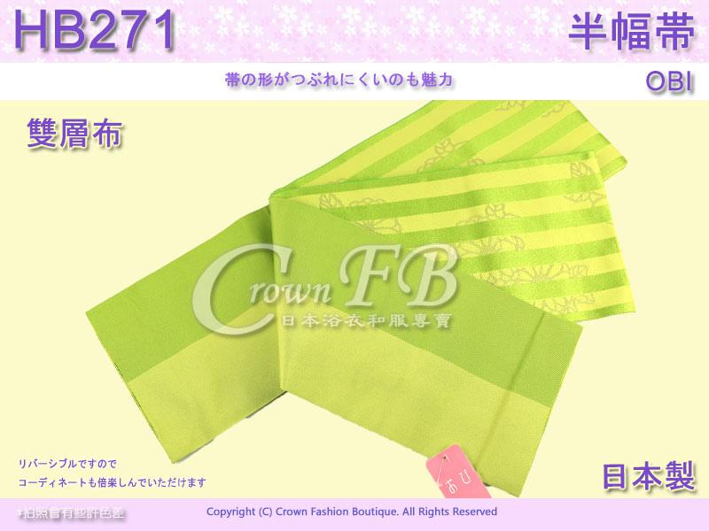 【番號HB-270】日本浴衣和服-半幅帶-小袋帶~雙層布~綠色底條紋花卉~㊣日本製 3.jpg