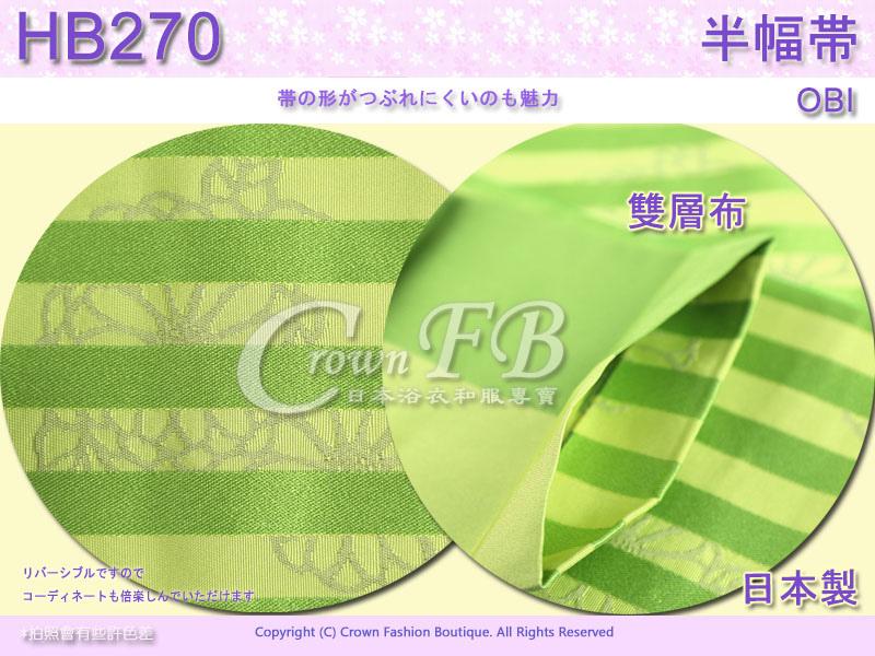 【番號HB-270】日本浴衣和服-半幅帶-小袋帶~雙層布~綠色底條紋花卉~㊣日本製 2.jpg