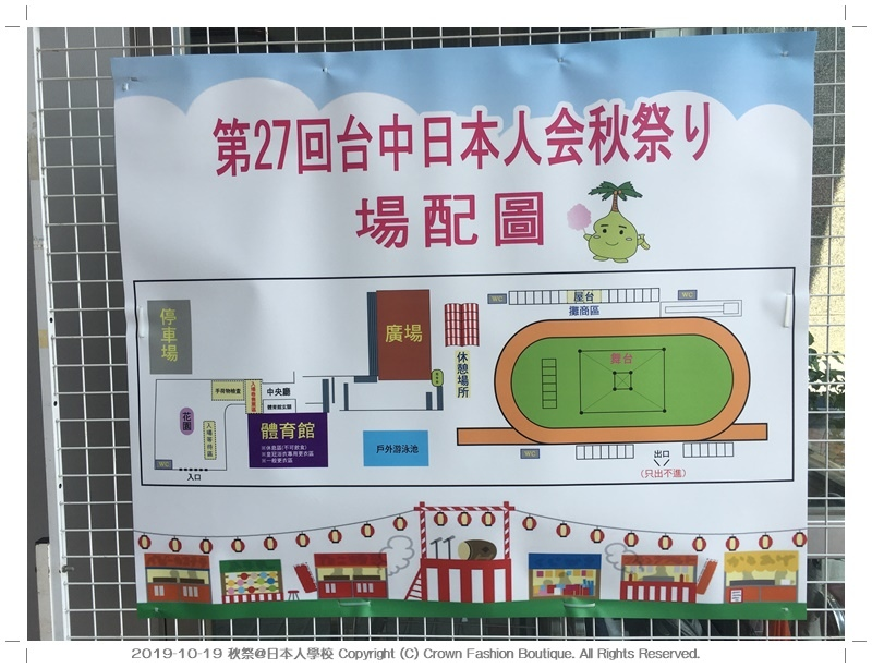 20191019_191021_8064 2019秋祭 日本人學校.JPG