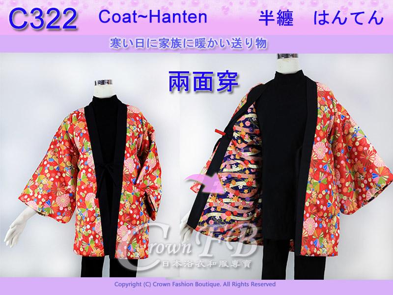 【番號C322】日本棉襖絆纏~女生絆天~兩面可穿紅底花卉和藍底M號L號 1.jpg
