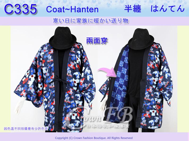 【番號C335】日本棉襖絆纏~男生絆天~兩面可穿祭典服圖案藍色底M號L號 1.jpg