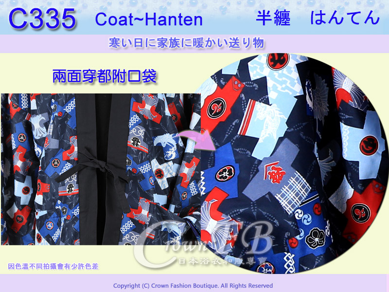 【番號C335】日本棉襖絆纏~男生絆天~兩面可穿祭典服圖案藍色底M號L號 2.jpg
