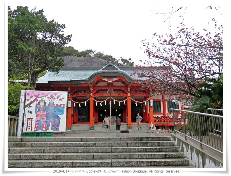 IMG_42852019淡島神社.JPG