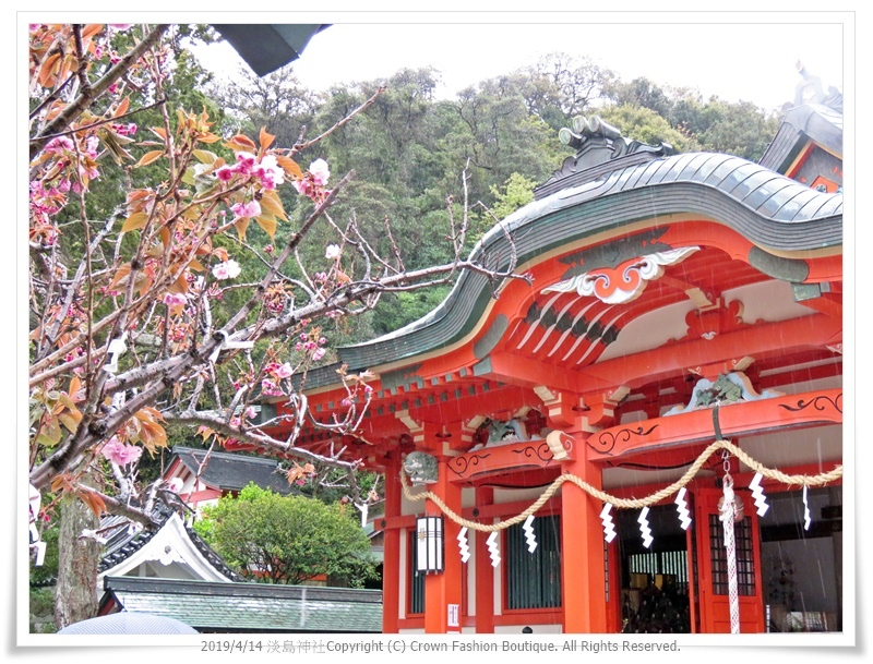 IMG_42902019淡島神社.JPG