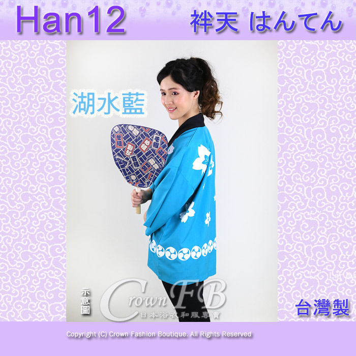 【番號Han12】半天~湖水藍色~櫻花學園祭太鼓表演宣傳活動~M號L號~男女可用2.jpg