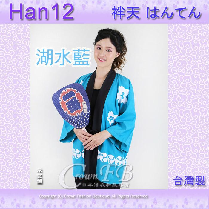 【番號Han12】半天~湖水藍色~櫻花學園祭太鼓表演宣傳活動~M號L號~男女可用1.jpg