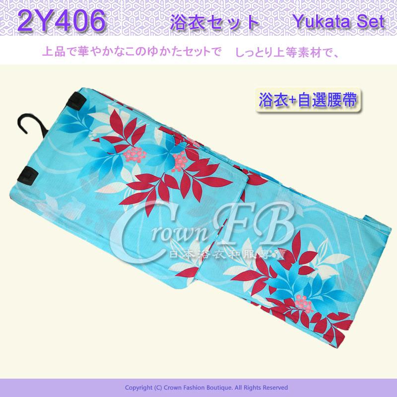 【2Y-406】日本浴衣+自選腰帶~亮藍色底葉紋圖案浴衣 1 (2).jpg