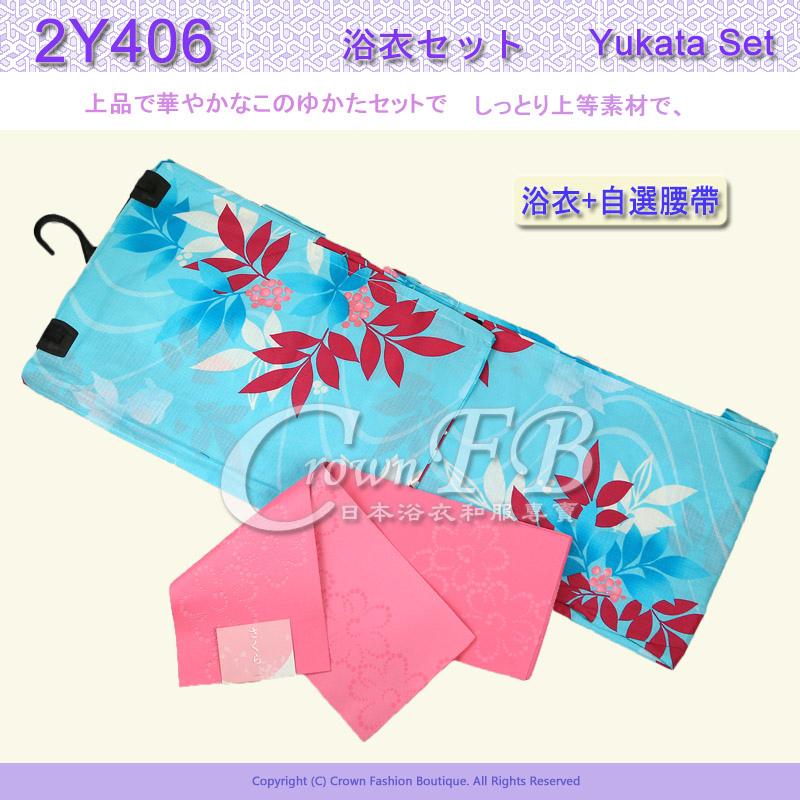 【2Y-406】日本浴衣+自選腰帶~亮藍色底葉紋圖案浴衣 1 (1).jpg