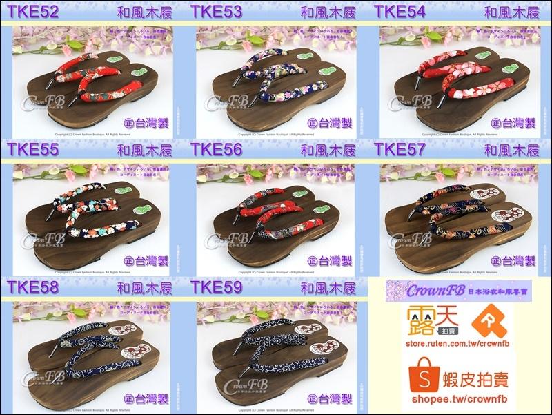 TKE52~59台灣木屐.jpg