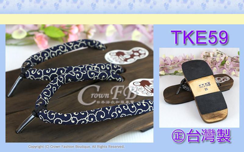 【TKE59】深藍色螺旋紋木屐㊣台灣製~矮跟夾腳拖鞋 2.jpg