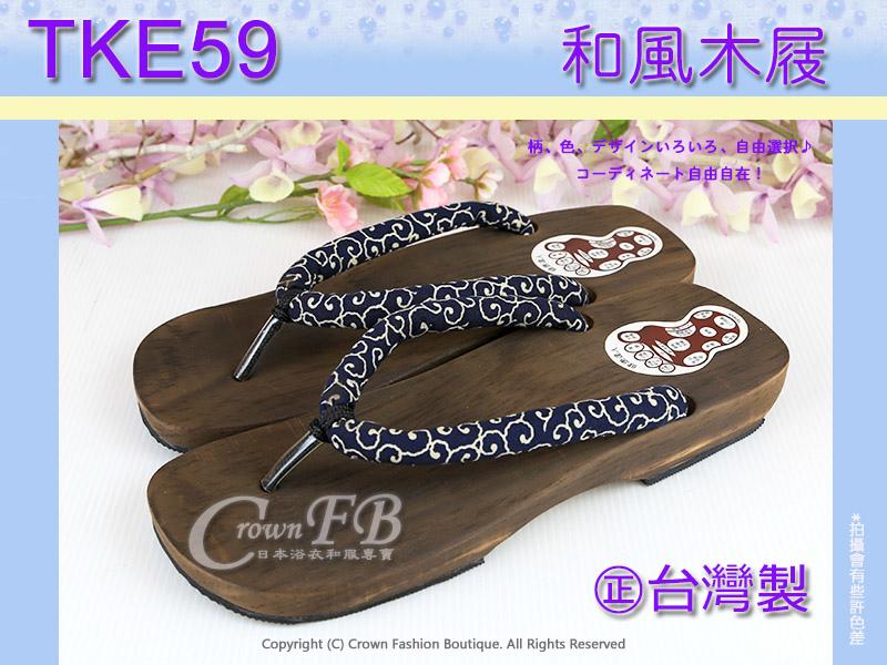 【TKE59】深藍色螺旋紋木屐㊣台灣製~矮跟夾腳拖鞋 1.jpg