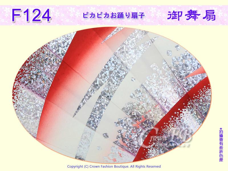 【番號F124】手工舞扇黑色骨紅銀白色~㊣日本製-日本舞踊-2.jpg