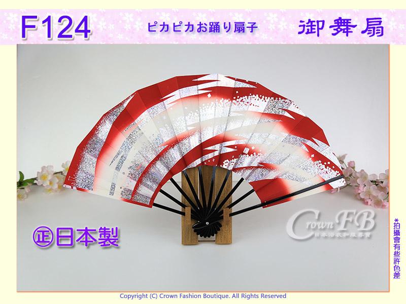 【番號F124】手工舞扇黑色骨紅銀白色~㊣日本製-日本舞踊.jpg
