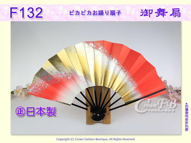 【番號F132】手工舞扇黑色骨紅金色~㊣日本製-日本舞踊.jpg
