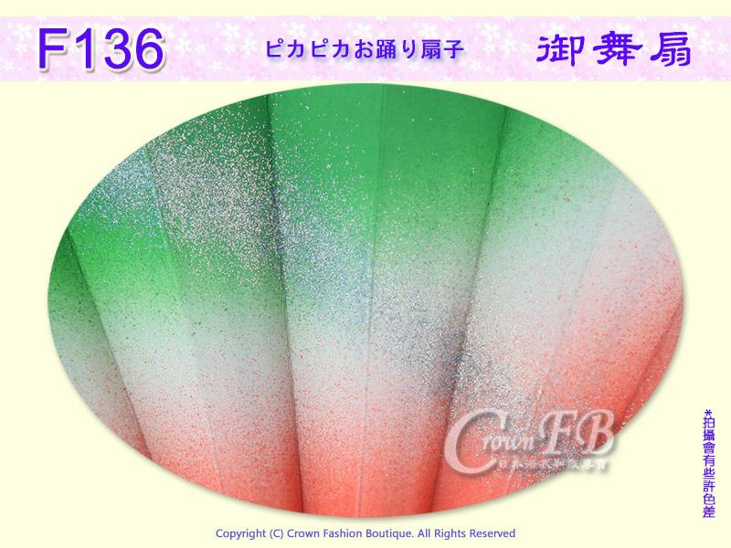 【番號F136】手工舞扇黑色骨綠粉橘色銀紋~㊣日本製-日本舞踊-2.jpg