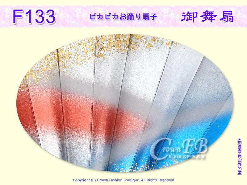 【番號F133】手工舞扇黑色骨紅銀藍色~㊣日本製-日本舞踊-2.jpg