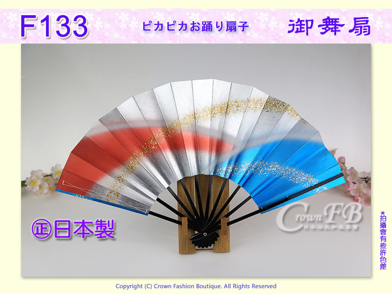 【番號F133】手工舞扇黑色骨紅銀藍色~㊣日本製-日本舞踊.jpg