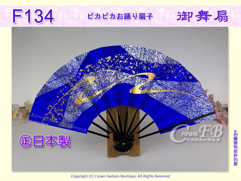 【番號F134】手工舞扇黑色骨寶藍色金銀紋~㊣日本製-日本舞踊.jpg