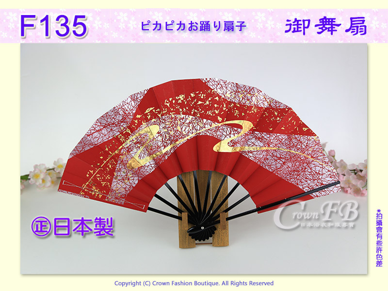 【番號F135】手工舞扇黑色骨正紅色金銀紋~㊣日本製-日本舞踊.jpg
