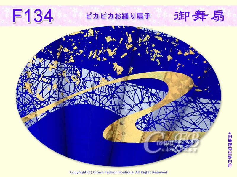 【番號F134】手工舞扇黑色骨寶藍色金銀紋~㊣日本製-日本舞踊-2.jpg