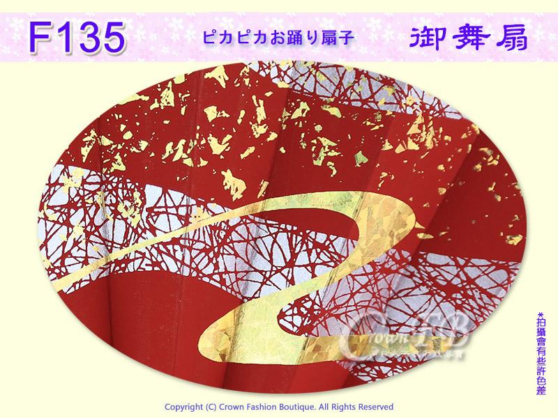 【番號F135】手工舞扇黑色骨正紅色金銀紋~㊣日本製-日本舞踊-2.jpg