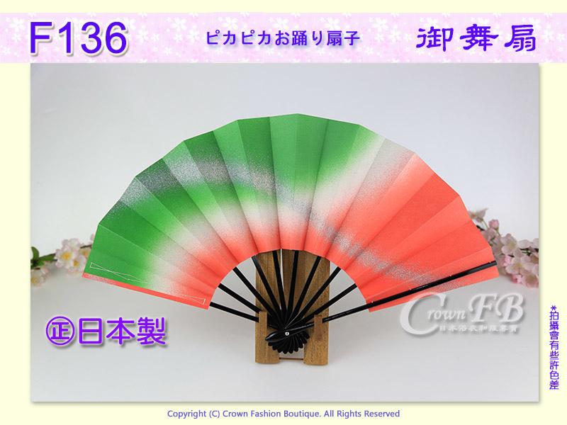 【番號F136】手工舞扇黑色骨綠粉橘色銀紋~㊣日本製-日本舞踊.jpg