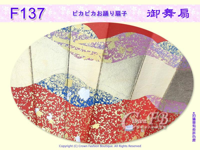 【番號F137】手工舞扇黑色骨紅色金碎紋~㊣日本製-日本舞踊-2.jpg