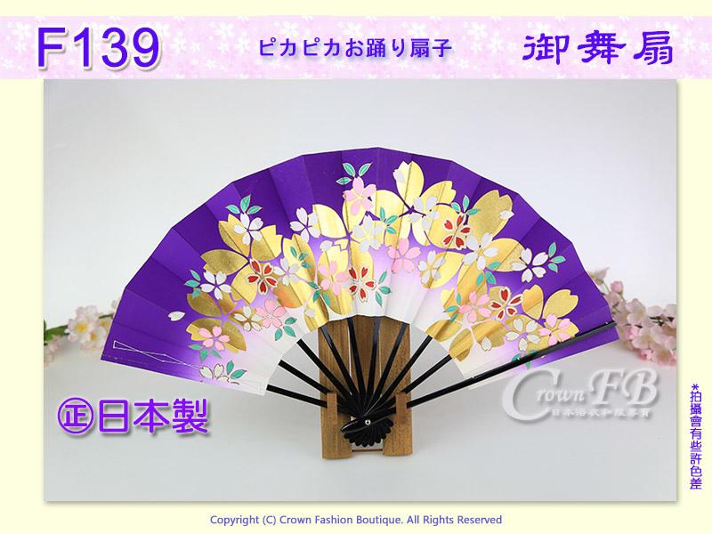 【番號F139】手工舞扇黑色骨紫色金櫻花~㊣日本製-日本舞踊.jpg