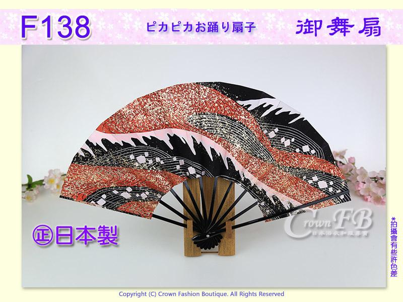 【番號F138】手工舞扇黑色骨黑紅色金碎紋~㊣日本製-日本舞踊.jpg