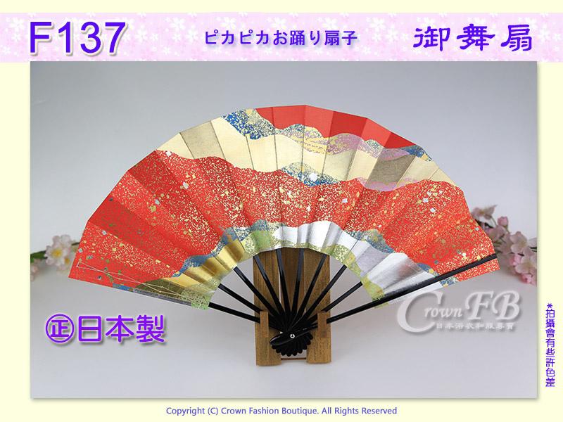 【番號F137】手工舞扇黑色骨紅色金碎紋~㊣日本製-日本舞踊.jpg