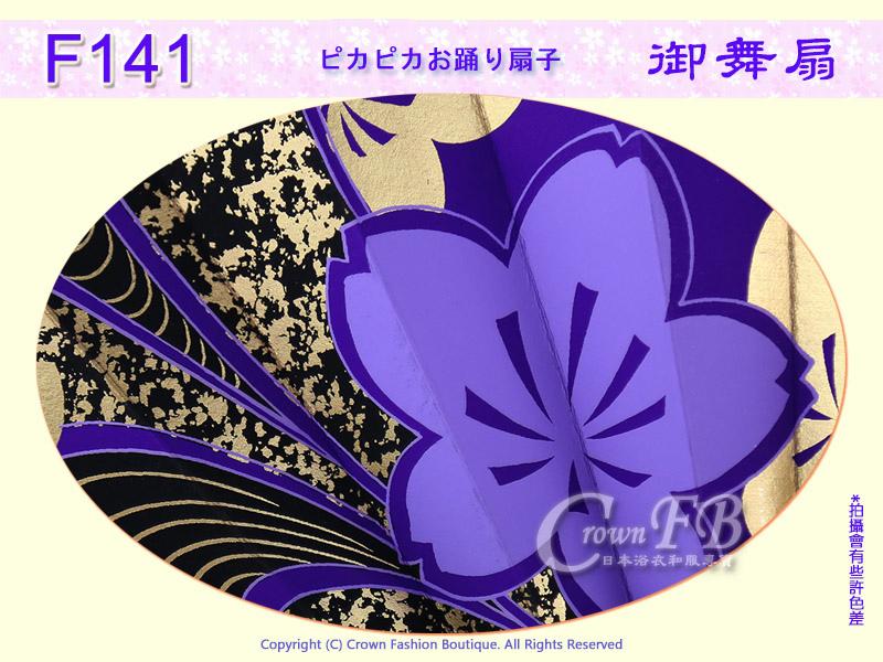 【番號F141】手工舞扇黑色骨紫金色櫻花~㊣日本製-日本舞踊-2.jpg