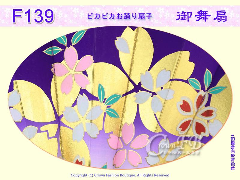 【番號F139】手工舞扇黑色骨紫色金櫻花~㊣日本製-日本舞踊-2.jpg