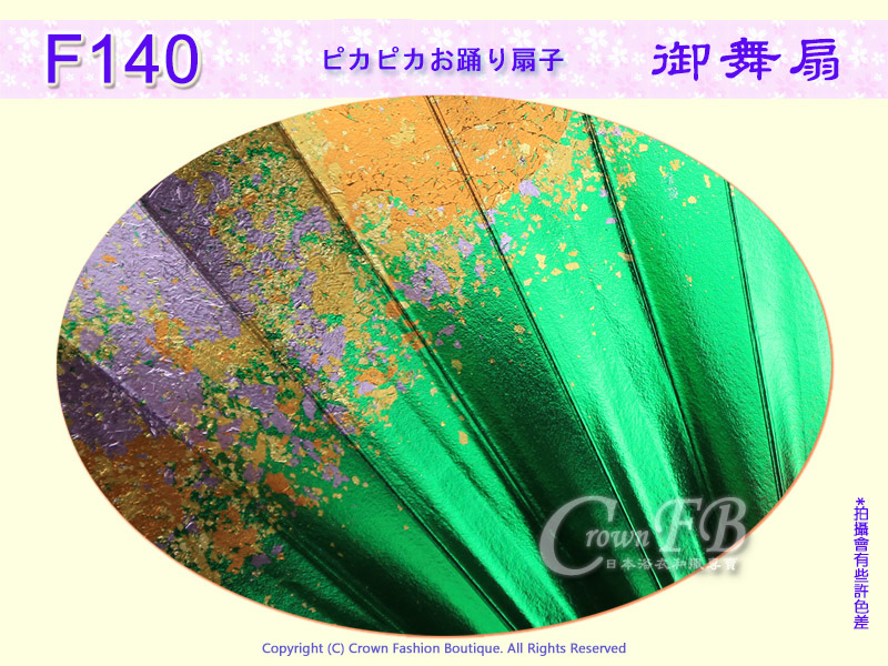 【番號F140】手工舞扇黑色骨綠紅色~㊣日本製-日本舞踊-2.jpg