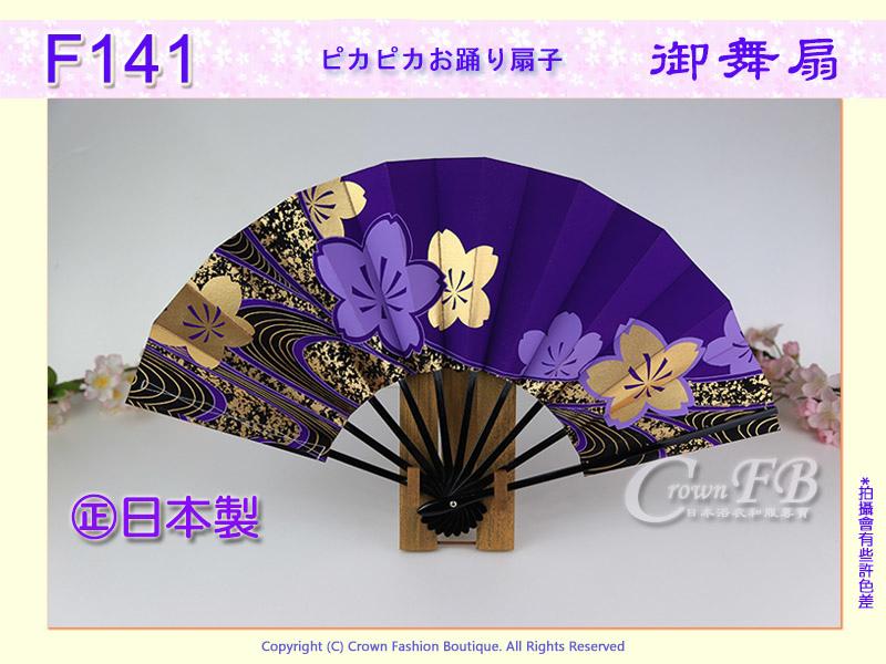 【番號F141】手工舞扇黑色骨紫金色櫻花~㊣日本製-日本舞踊.jpg