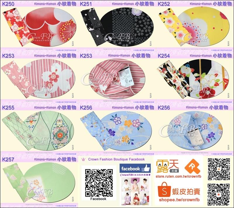 K250~257小紋和服.jpg