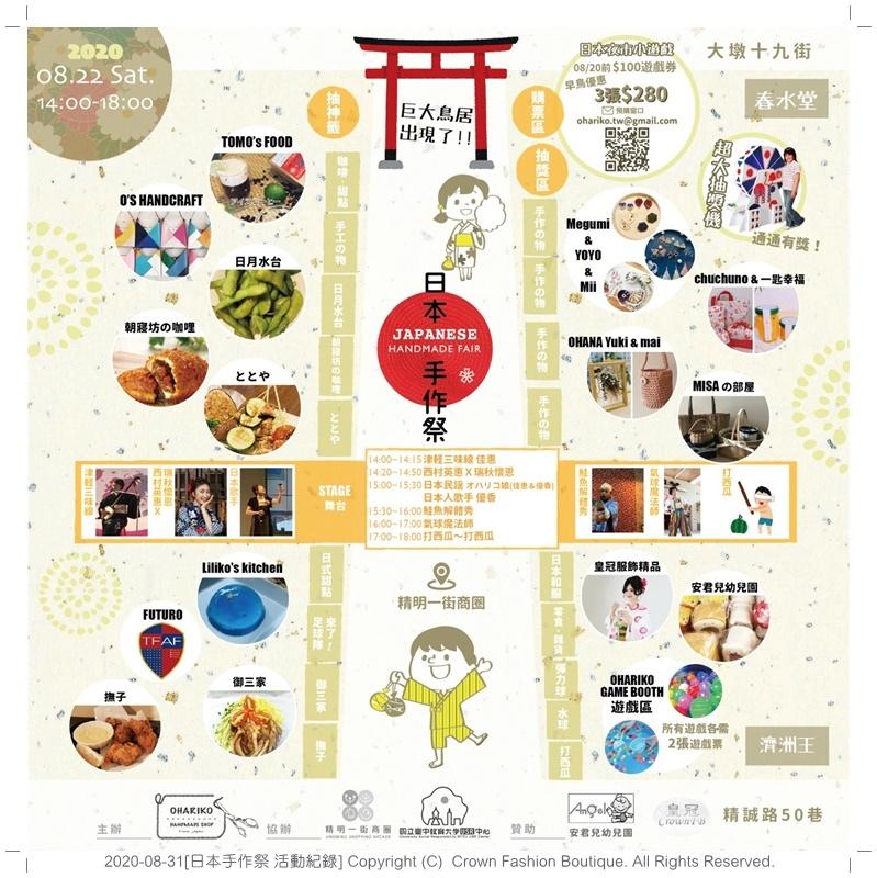 1-181234 800 800 日本手作祭dm (2).JPG