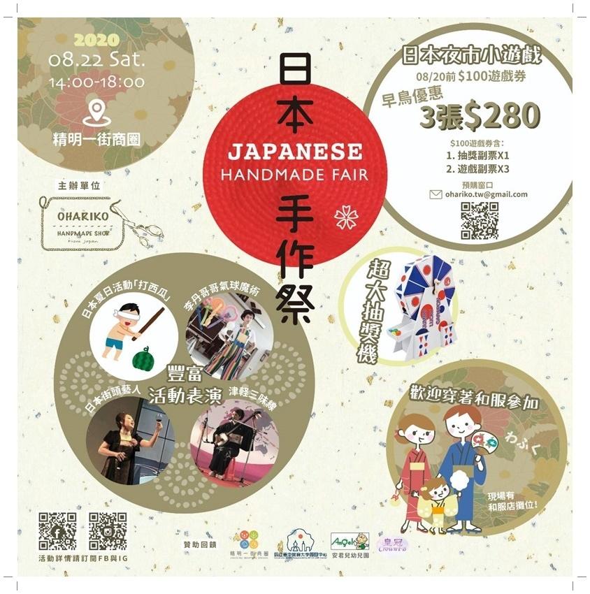 1-181234 800 800 日本手作祭dm (1).jpg