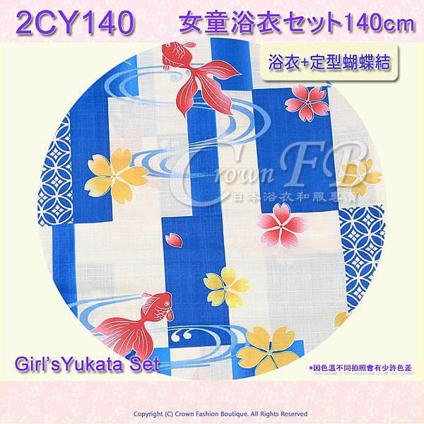 【2CY140】女童日本浴衣140cm米黃藍格色底金魚花卉+定型蝴蝶結 2.jpg