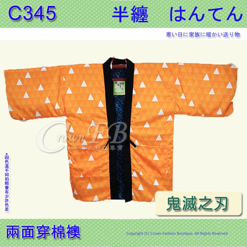 【C345】鬼滅之刃~善逸~日本棉襖絆纏~兩面穿~現貨+預購 1.jpg