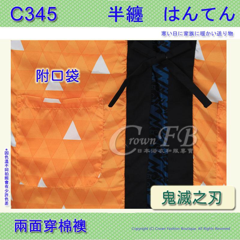 【C345】鬼滅之刃~善逸~日本棉襖絆纏~兩面穿~現貨+預購 2.jpg