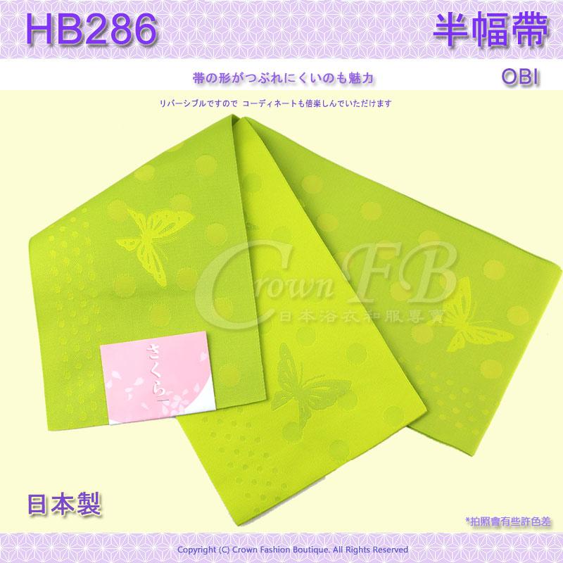【番號HB-286】半幅帶-小袋帶~嫩綠色底水玉蝴蝶~日本浴衣和服㊣日本製 1.jpg
